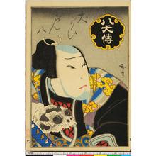 Utagawa Hirosada: 「八犬伝」 - Ritsumeikan University