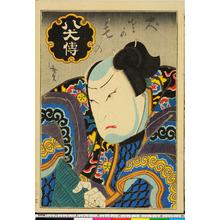歌川広貞: 「八犬伝」 - 立命館大学