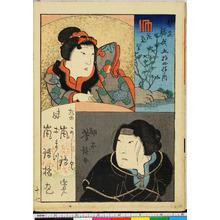 Utagawa Yoshitaki: 「見立源氏五拾四帖ノ内」 - Ritsumeikan University