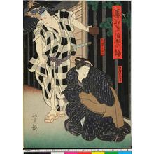 Utagawa Yoshitaki: 「華紅葉浪の詠」 - Ritsumeikan University