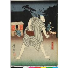 歌川芳滝: 「古手屋八郎兵へ」 - 立命館大学