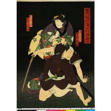 Utagawa Yoshitaki: 「華ふぶき箱根曙」 - Ritsumeikan University