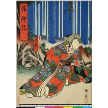 Utagawa Kunikazu: 「信仰記」 - Ritsumeikan University