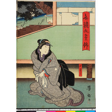 Utagawa Yoshitaki: 「色競九重錦」 - Ritsumeikan University