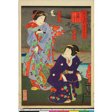 Utagawa Yoshitaki: 「田舎げんじ五十四帖内」 - Ritsumeikan University