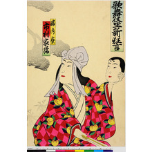 Utagawa Toyosai: 「歌舞伎座新狂言」「嫁御寮 市村家橘」 - Ritsumeikan University