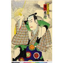Utagawa Toyosai: 「田舎者鹿六 市川団十郎」 - Ritsumeikan University