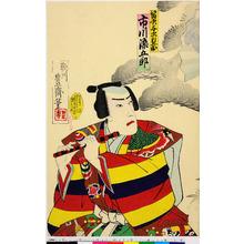 Utagawa Toyosai: 「笛吹与次郎兵衛 市川染五郎」 - Ritsumeikan University
