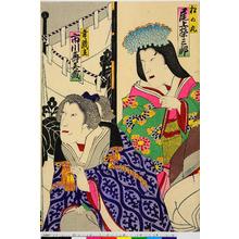 Utagawa Toyosai: 「松の丸 尾上栄三郎」「幸蔵主 市川寿美蔵」 - Ritsumeikan University