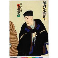 Utagawa Toyosai: 「歌舞伎座新狂言」「舅繁斎 市川団十郎」 - Ritsumeikan University