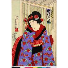 Utagawa Toyosai: 「信濃屋おはん 中村芝翫」 - Ritsumeikan University