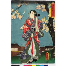 Utagawa Kunisada: 「見立 月尽 三日月」「おせん」 - Ritsumeikan University