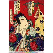 Toyohara Kunichika: 「勇婦巴 中村芝翫」「木曽義仲 沢村訥升」 - Ritsumeikan University