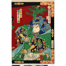 豊原国周: 「上杉謙信 坂東彦三郎」 - 立命館大学