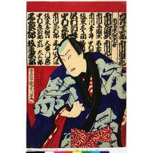 Toyohara Kunichika: 「新富座入替の分」 - Ritsumeikan University