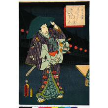 Utagawa Kunisada: - Ritsumeikan University