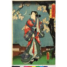 Utagawa Kunisada: 「見立月尽 三日月」「おせん」 - Ritsumeikan University