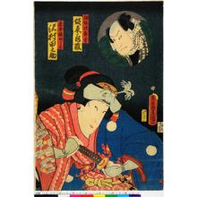 Utagawa Kunisada: 「閉坊次郎吉 坂東亀蔵」「兼平娘から糸 沢村田之助」 - Ritsumeikan University
