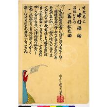 Toyohara Kunichika: 「中老尾上 中村福助」「召仕おはつ 岩井松之助」 - Ritsumeikan University