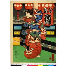 Utagawa Yoshitaki: 「八坂新地 都踊」「中むら宗十良」「三」 - Ritsumeikan University