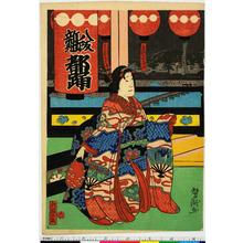 Utagawa Yoshitaki: 「市川右団次」「高島屋」「八坂新地 都踊」「六」 - Ritsumeikan University