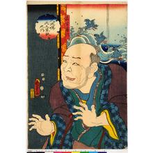Utagawa Kunisada II: 「荘官蟇六」「八犬伝犬之草紙之内」 - Ritsumeikan University