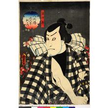 Utagawa Kunisada II: 「浪四郎」「八犬伝犬之草紙の内」 - Ritsumeikan University
