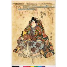 Utagawa Toyoshige: 「よしつね 三枡源之助」 - Ritsumeikan University