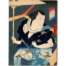 Utagawa Yoshitaki: 「鴈星正太郎」「五」 - Ritsumeikan University