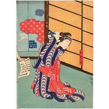 Utagawa Hirosada: 「おつま」 - Ritsumeikan University