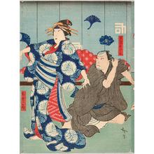 Utagawa Hirosada: 「香具屋弥兵衛」「おさゐ」 - Ritsumeikan University