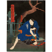 Utagawa Yoshitaki: 「石榴武助」「伊賀越道中双六」 - Ritsumeikan University