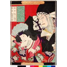 Toyohara Kunichika: 「桃井 市川左団次」「師直 河原崎三升」 - Ritsumeikan University