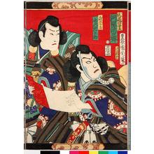 Toyohara Kunichika: 「武蔵坊弁慶 河原崎三升」「亀井六良 市川☆之助」 - Ritsumeikan University