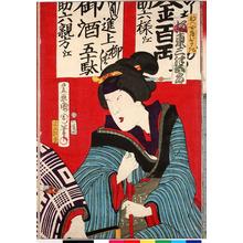 Toyohara Kunichika: 「助六女房おまき 坂東三津五郎」 - Ritsumeikan University