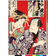Toyohara Kunichika: 「黒手組助六 尾上菊五郎」 - Ritsumeikan University