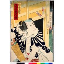 Toyohara Kunichika: 「佐藤与茂七 尾上菊五郎」 - Ritsumeikan University