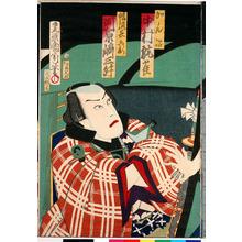 Toyohara Kunichika: 「かん治 中村翫雀」「幡随長兵衛 河原崎三升」 - Ritsumeikan University