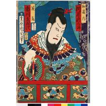 Toyohara Kunichika: 「和藤内 河原崎三升」「漢気 市川左団次」 - Ritsumeikan University