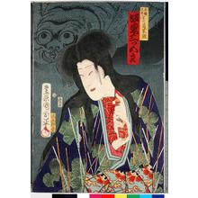 Toyohara Kunichika: 「白縫大尽実は若菜姫 坂東三ツ五良」 - Ritsumeikan University