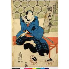 歌川国貞: 「神祇組男達有明の三ぶ 関三十郎」「四」 - 立命館大学