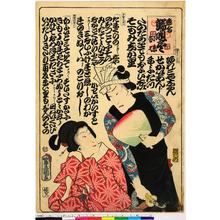 Utagawa Kunisada: 「恋合 端唄尽 小糸 佐七」 - Ritsumeikan University