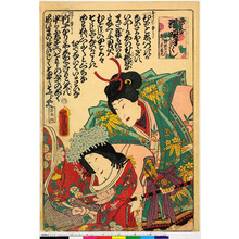 Utagawa Kunisada: 「恋合 端唄づくし 浄瑠璃御前 源ノ牛若丸」 - Ritsumeikan University