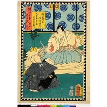 Utagawa Kuniaki: 「塩谷判官 沢村訥升 大星由良之助 片岡仁左衛門」「仮名手本忠臣蔵 第四段目」 - Ritsumeikan University