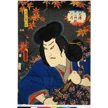 Utagawa Kunisada II: 「八犬伝犬の艸紙乃内」「犬村大角礼度」 - Ritsumeikan University