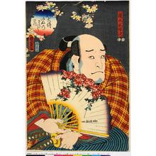 Utagawa Kunisada II: 「☆木五倍次」「八犬伝いぬ乃さうしの内」 - Ritsumeikan University