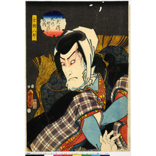 二代歌川国貞: 「八犬伝犬乃そうしの内」「金鞠八郎」 - 立命館大学