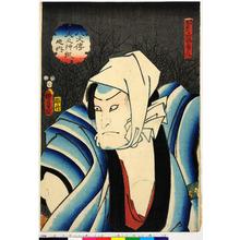 Utagawa Kunisada II: 「犬江親兵衛父 山林房八」「八犬伝犬之艸紙廼内」 - Ritsumeikan University
