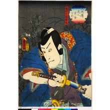 Utagawa Kunisada II: 「八犬伝犬之草紙の内」「蜑崎十一郎輝文」 - Ritsumeikan University