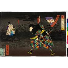 Utagawa Yoshitaki: 「大江山義勇鑑」「見立四季の内 秋」「袴垂保補 実川額十郎」「平井保昌」 - Ritsumeikan University